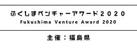 ふくしまベンチャーアワード2020